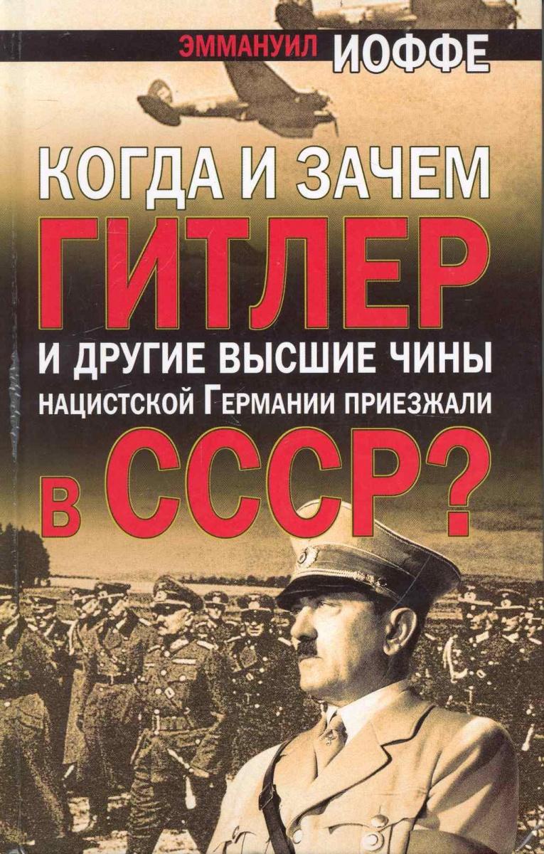 Иоффе Э. Когда и зачем Гитлер и др. высшие чины нацистской Германии…