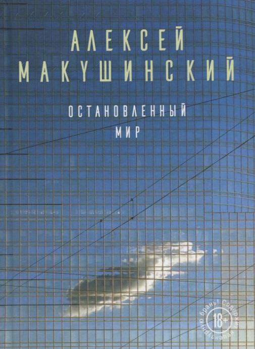 Макушинский А. Остановленный мир вырубщик id карт из картона id5486