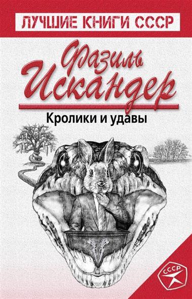 Искандер Ф. Кролики и удавы