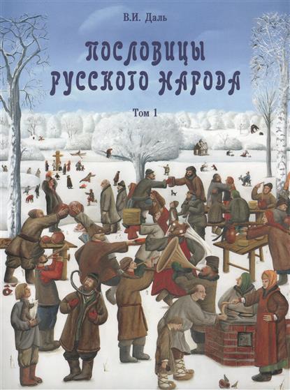 Пословицы русского народа. Том 1