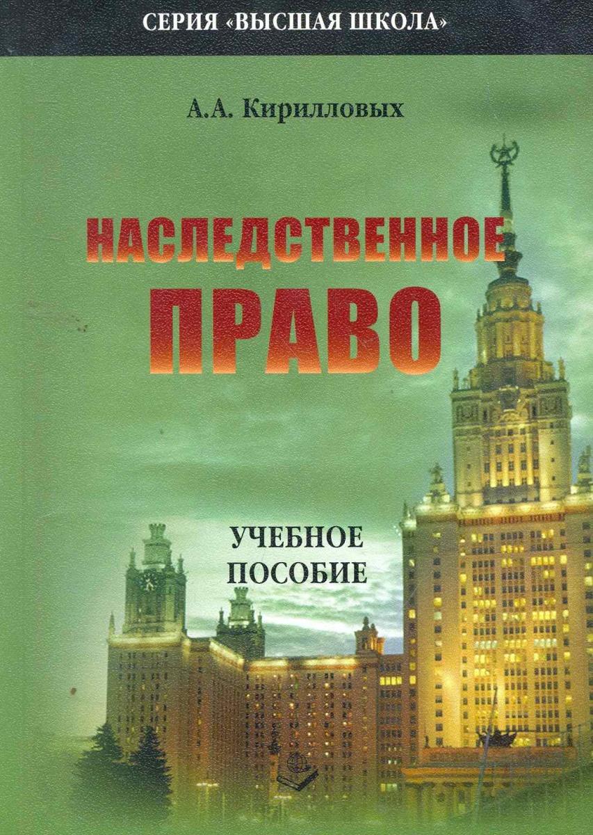 Кирилловых А. Наследственное право Учеб. пос. цена 2017