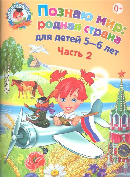Липская Н. Познаю мир: родная страна для детей 5-6 лет в двух частях. Часть 2 липская н изучаю мир вокруг для детей 6 7 лет т 2 2тт
