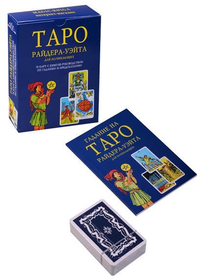 Таро Райдера-Уэйта для начинающих. 78 карт с книгой-руководством по гаданию и предсказанию
