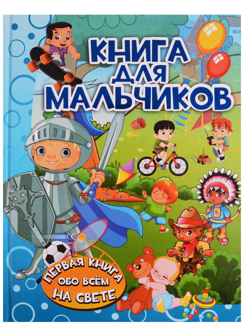 Доманская Л. Книга для мальчиков