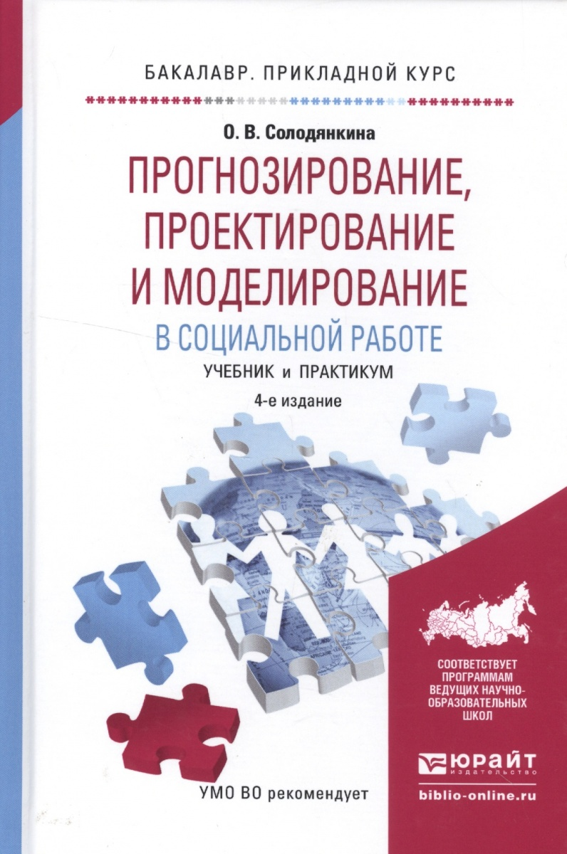Прогнозирование, проектирование и моделирование в социальной работе. Учебник и практикум
