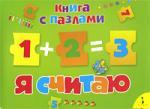 Артюх А. (худ.) Я считаю математика занимательный тренажёр я уверенно считаю