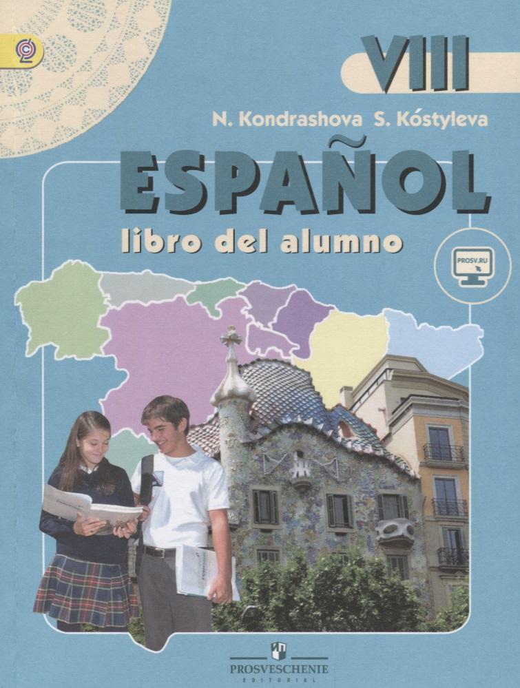 Испанский язык. VIII класс. Учебник