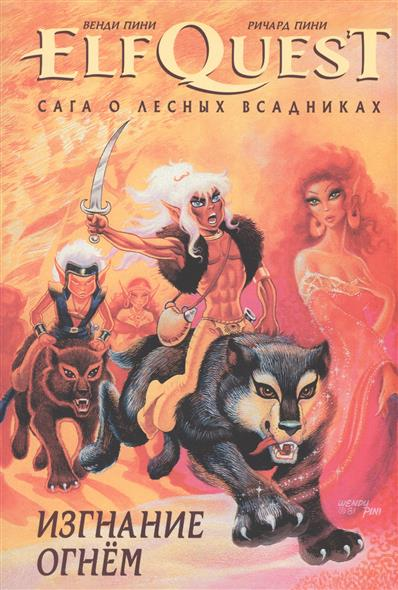 Пини В., Пини Р. ElfQuest (ЭльфКвест): Сага о Лесных Всадниках. Книга 1 elfquest gallery edition