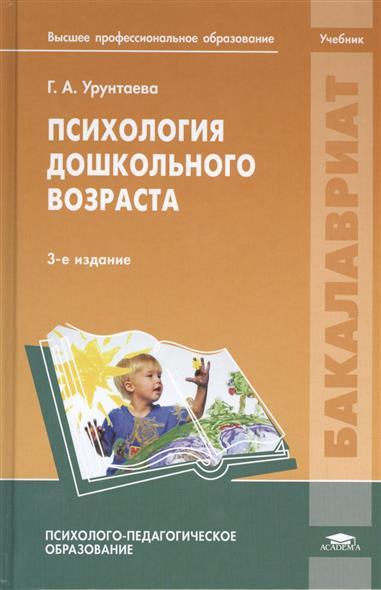 Психология дошкольного возраста. Учебник. 3-е издание, стереотипное