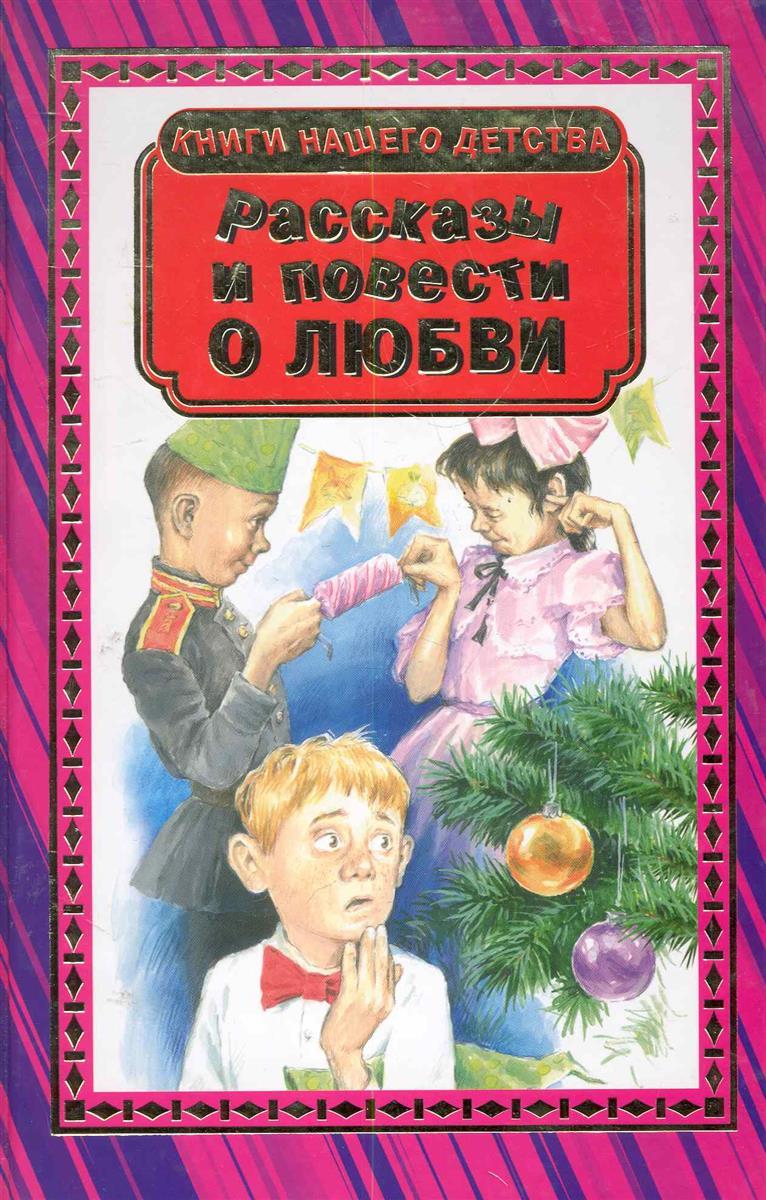 Данкова Р. (сост.) Рассказы и повести  любви