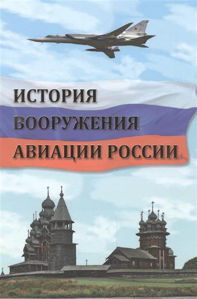 История вооружения авиации России
