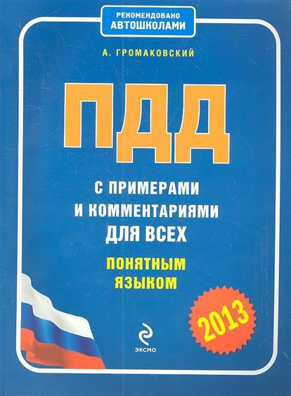 Правила дорожного движения с примерами и комментариями для всех понятным языком 2013
