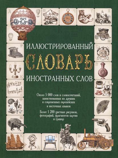Иллюстрированный словарь иностранных слов. Около 5000 слов и словосочетаний. Более 1200 иллюстраций