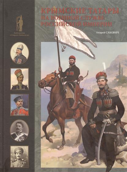 Крымские татары на военной службе Российской империи