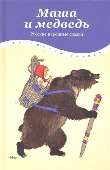 Кочергин Н.: Маша и медведь