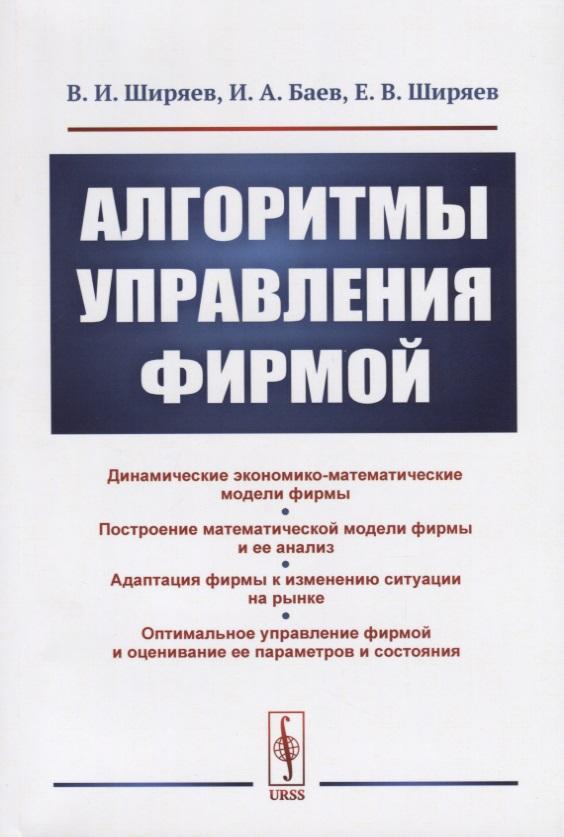 Ширяев В., Баев И., Ширяев Е. Алгоритмы управления фирмой