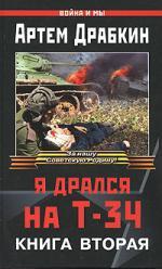 Я дрался на Т-34 Кн. 2