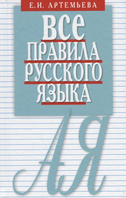Все правила русского языка. Карманный справочник
