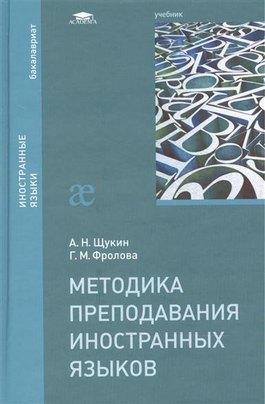 Щукин А., Фролова Г. Методика преподавания иностранных языков: Учебник