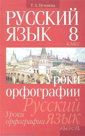 Русский язык. 8 класс. Уроки орфографии. Пособие для учащихся общеобразовательных учреждений