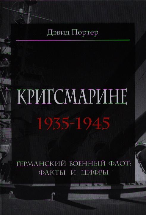 Портер Д. Кригсмарине. 1935 - 1945 подводная война кригсмарине боевые операции экипажи и командиры 1939 1945