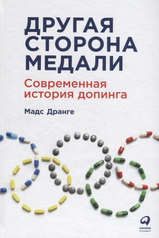 Дранге М. Другая сторона медали: Современная история допинга