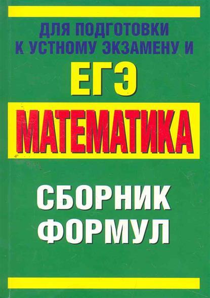 Математика Сборник формул