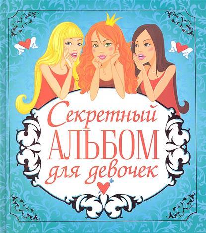 Секретный альбом для девочек