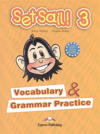 Dooley J., Evans V. Set Sail! 3. Vocabulary & Grammar Practice. Сборник лексических и грамматических упражнений dooley j evans v fce for schools practice tests 1 student s book