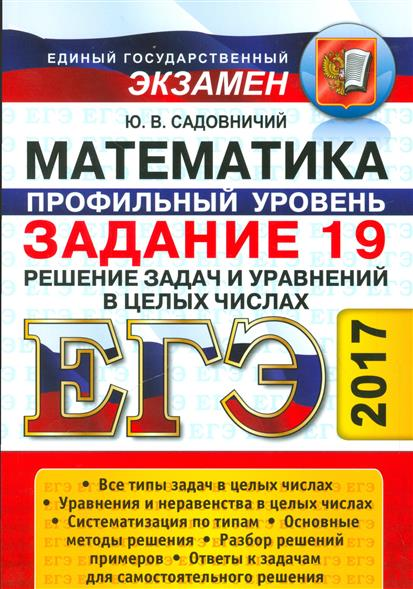 ЕГЭ 2017. Математика. Задание 19. Решение задач и уравнений в целых числах. Профильный уровень