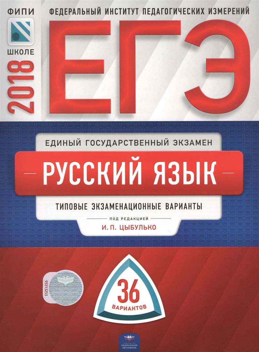 ЕГЭ 2018 ФИПИ. Русский язык. Типовые экзаменационные варианты. 36 вариантов