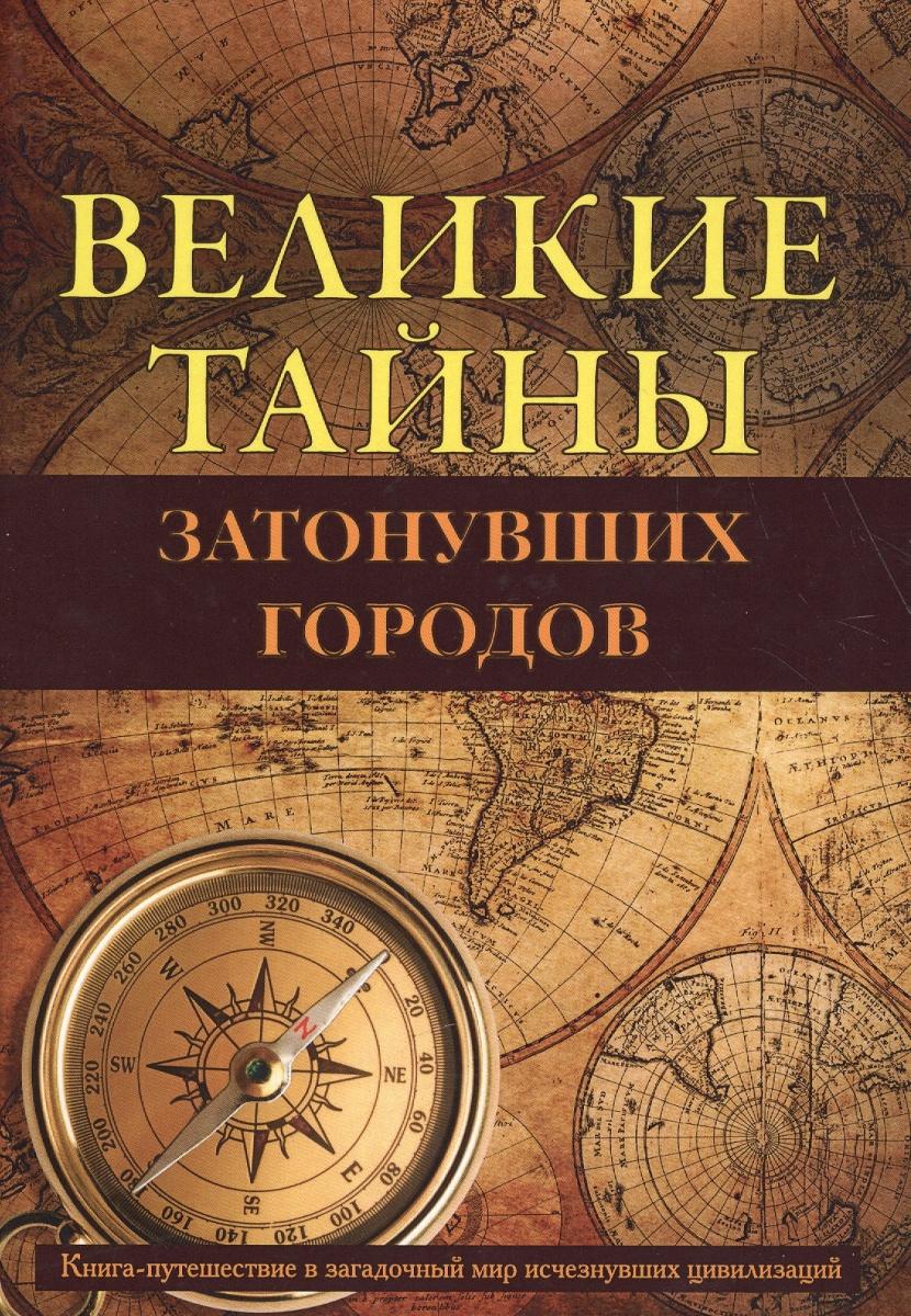 Белецкий А. Великие тайны затонувших городов ISBN: 9785386112721