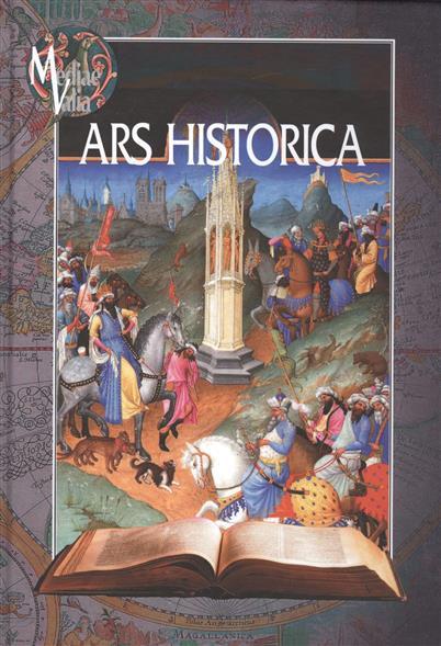 Ars Historica. Сборник в честь Олега Федоровича Кудрявцева