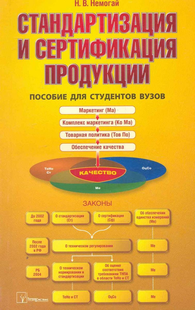 Стандартизация и сертификация продукции пособие для студентов вузов мягк Немогай Н Матица