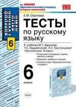 Тесты по русскому языку 6 кл