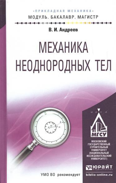 Андреев В. Механика неоднородных тел. Учебное пособие для бакалавриата и магистратуры