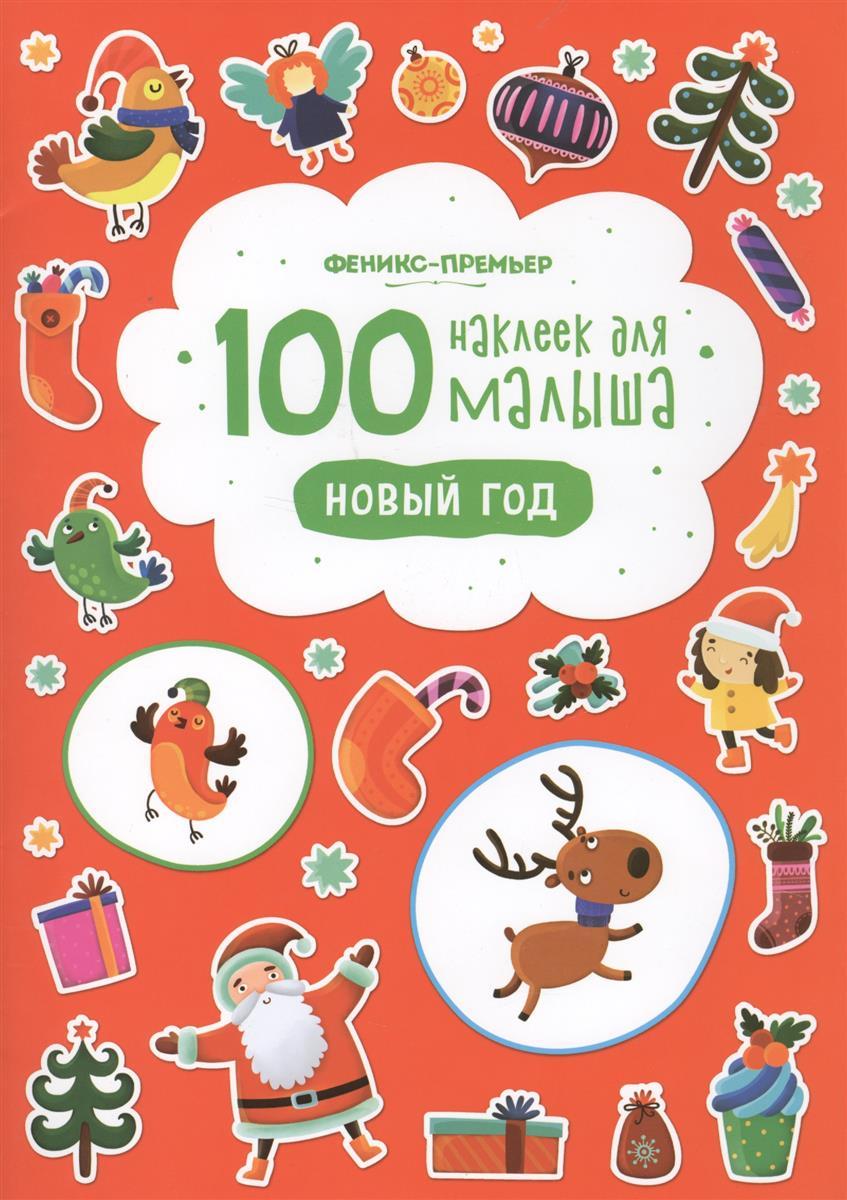 100 наклеек для малыша. Новый год