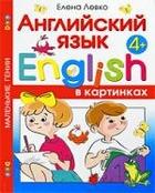 Английский язык в картинках. Для детей от 4 лет