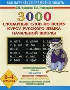 3000 словарных слов по всему курсу рус. яз. 1-4 кл нач. школы