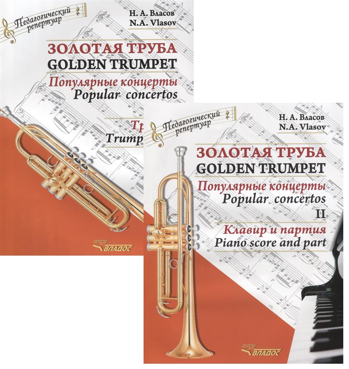 Золотая труба. Популярные концерты Часть II / Golden trumpet. Popular concertos. II (комплект из 2 книг)