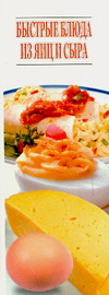 Быстрые закуски из яиц и сыра
