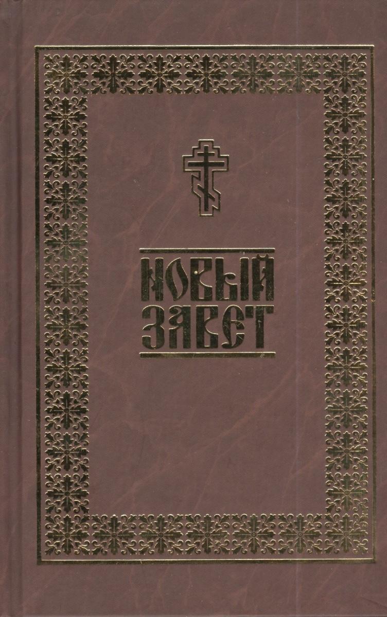 Новый Завет Господа нашего Иисуса Христа ISBN: 9785891015852 протоиерей владимир тимаков так возлюбил бог мир искупительный подвиг господа иисуса христа