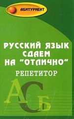 Русский язык сдаем на отлично