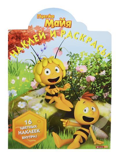 Русакова А. (ред.) Наклей и раскрась! № НР 14063 (Пчелка Майя). 16 цветных наклеек внутри! баталина в ред наклей и раскрась нр 1365 пчелка майя