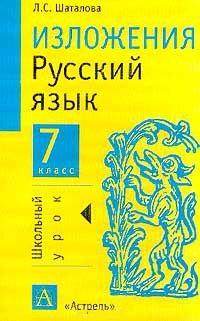 Изложения Русский язык 7 кл