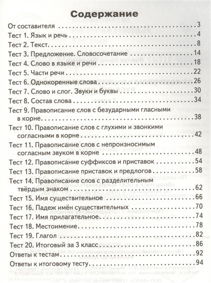 Контрольно измерительные материалы Русский язык класс Яценко  Контрольно измерительные материалы Русский язык 3 класс Яценко И сост купить книгу с доставкой в интернет магазине Читай город