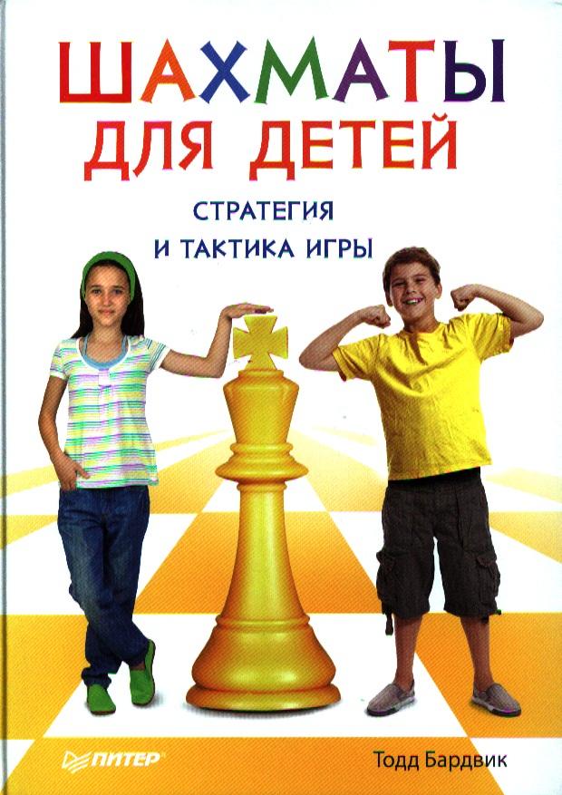 Бардвик Т. Шахматы для детей. Стратегия и тактика игры лозано ф шахматы для детей уроки мудрой игры