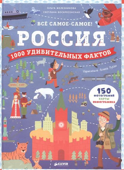 Железникова ., Воскресенская . Россия. 1000 удивительных фактов