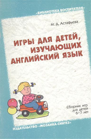 Игры для детей изучающих англ. язык