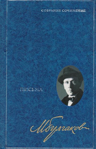 Письма Булгаков т8